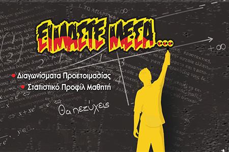 Μεγάλη Συμμετοχή στο ΕΙΜΑΣΤΕ ΜΕΣΑ (20-12-17)
